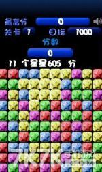 消灭星星3中文电脑版 内附消灭星星手机积分破解版下载