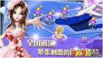 全民炫舞破解版下载 4.18最新版轻松得高分