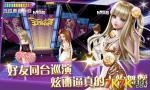 全民炫舞刷金币教程攻略八门神器