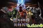 《混沌与秩序之英雄战歌》武器装备全攻略之物理篇