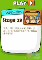 《史上最牛的游戏2》图文攻略第29关【三个淘气小男孩】