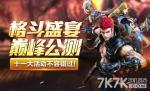 游龙英雄应用宝抢号步骤详解 官网版正版游戏下载