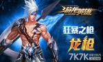 游龙英雄最强职业选择攻略 官网版游戏高速下载
