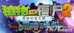 植物大战僵尸2黑暗时代电脑版下载 官方中文最新版分享