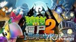 植物大战僵尸2中文版黑暗时代攻略 第26天黑暗巨人侵入通关图文教程