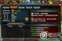 《龙纹三国》玩家吐槽:混手游公会也要准点上线?
