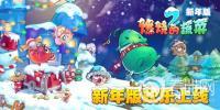 炫酷冬季去旅行 《燃烧的蔬菜2》新年版燃情上线