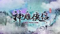"""喜看穿越欢庆""""双蛋""""《神雕侠侣》送暖冬"""