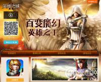 《英雄之城2》官网上线 1月6日将开启首测