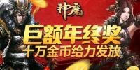 1月14日《神魔》新区巨额年终奖给力发放