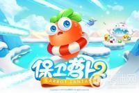 《保卫萝卜2》安卓版来袭 游戏亮点抢先看