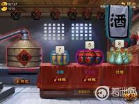 美酒任君品 《乱世之刃2》创意美酒系统揭秘