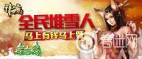 """《神魔》喜迎新春""""四大盛宴""""福利月"""