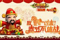 放马过来 《口袋战争》春节版喜上线 精彩活动过大年