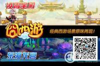 《囧西游》玩家晒新年愿望 戏称马上有元宝