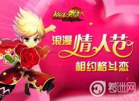 陪TA一起种玫瑰 《格斗之皇》情人节预告