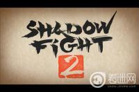 《暗影格斗2》游戏评测:为了荣誉与和平而战