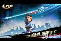 铸炼神器!《乱世之刃2》武器系统玩法曝光