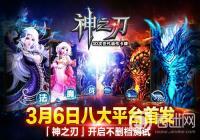蓝港第三剑3D动作卡牌《神之刃》八大平台3月6日首发