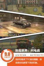 原汁原味!《坦克世界:闪电战》评测
