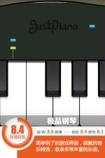 享受指尖舞蹈的奇妙 《极品钢琴》评测