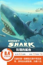 惊险刺激深海觅食 《饥饿的鲨鱼》评测