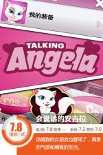 萌猫女友登场 《会说话的安吉拉》评测