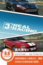 最真实的赛车类游戏 《真实赛车3》评测