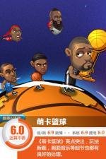 萌萌哒篮球大暴走 《萌卡篮球》评测