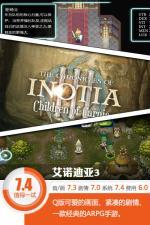 经典ARPG游戏续编 《艾诺迪亚3》评测