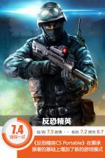 还原PC经典射击游戏 《反恐精英》评测