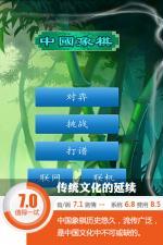 中国传统文化的现代延续 《中国象棋》评测