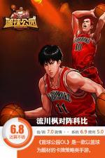 流川枫对阵科比 《篮球公园OL》评测