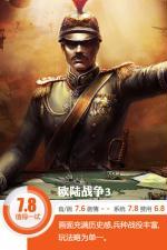 再造一个强大的大清帝国 《欧陆战争3》评测