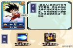 《七龙珠OL》初始武者选择新的分享