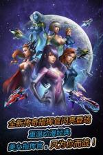《太空堡垒:超时空舰队》游戏介绍 背景详解