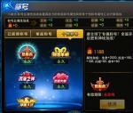 天天炫斗游戏中的个性称号有哪些 称号系统解析