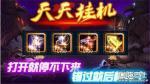 《天天挂机》神阶装备指南 高端玩家养成攻略