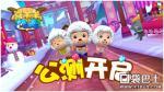 新年头彩《喜羊羊快跑》全渠道首发当日下载近300万
