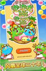 泡泡龙官方版正版怎么玩 游戏玩法技巧详解