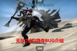 《无尽之剑3》心得分享:隐身BUG介绍