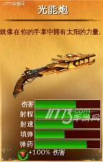 《六发左轮》武器攻略 光能炮使用技巧分享