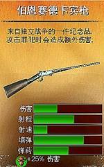 《六发左轮》武器详解 海军李氏拉栓式机枪介绍