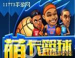 《萌卡篮球》新手攻略 萌卡篮球新手教程详解