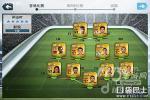 FIFA14梦幻球队模式默契值系统详解