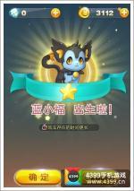 《天天星连萌》宠物大全:蓝小福图鉴