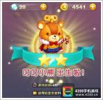 《天天星连萌》宠物大全:叮叮小熊图鉴