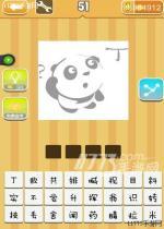《疯狂猜成语》熊猫问号丁字答案
