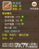 梦幻西游手游六大门派60级武器详细分析攻略