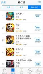 全民主公稳入苹果畅销榜NO.1
